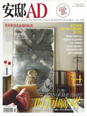 KSDS Press 安邸 AD China, January 2014