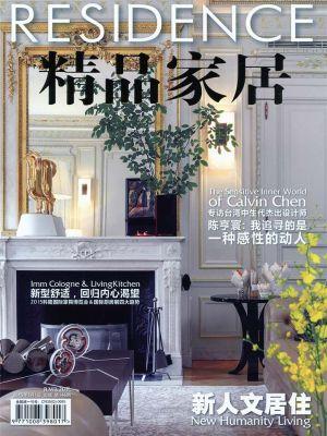 KSDS Press 精品家居 Residence, March 2015