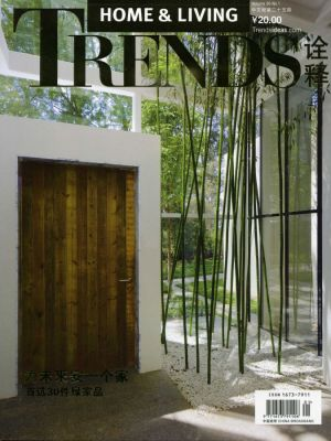 KSDS Press Home & Living Trends, Volume 26